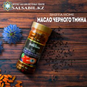 Капсулы масла черного тмина, Турция