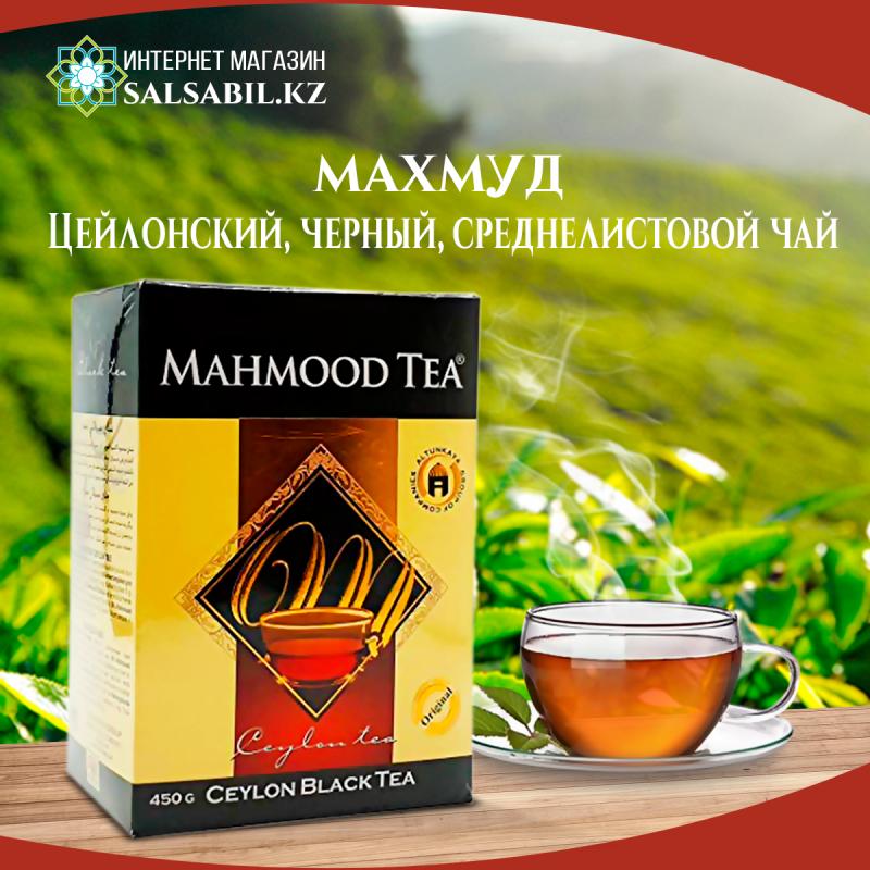 Mahmood-Tea фото