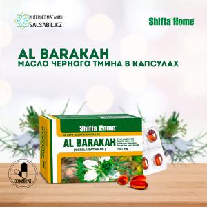 Shiffa-Home-Al-Barakah-30-capsules фото