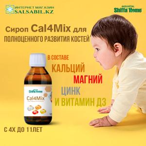 Сироп-Cal4Mix фото