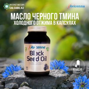 avicenna-Black-seed-oil фото