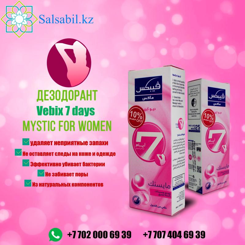 Vebix max deo cream