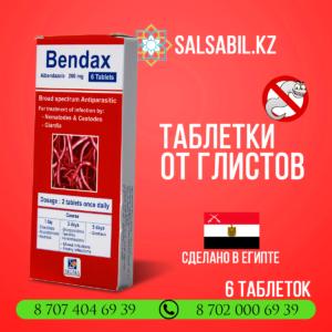 Бендакс таблетки, Египет