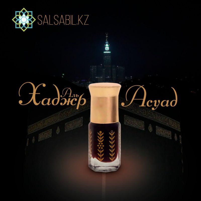 Духи черный камень Хаджар аль Асвад Хажр аль Асауд Қара тас әтірі